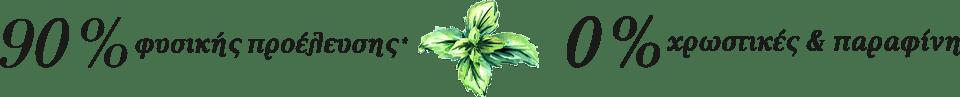 herbal-title2